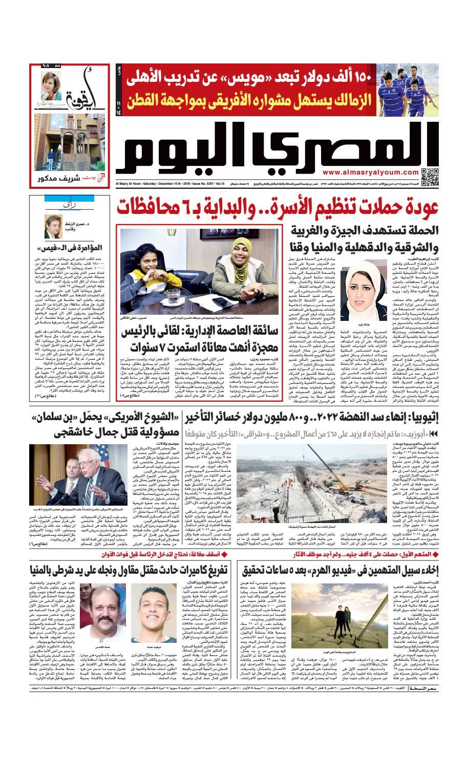 a05e330e4 عدد السبت 15-12-2018 by Al Masry Media Corp - issuu