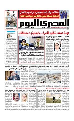 53533eb6e عدد السبت 15-12-2018 by Al Masry Media Corp - issuu