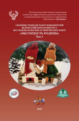 6cba624067b Сборник тезисов работ победителей Всероссийского конкурса