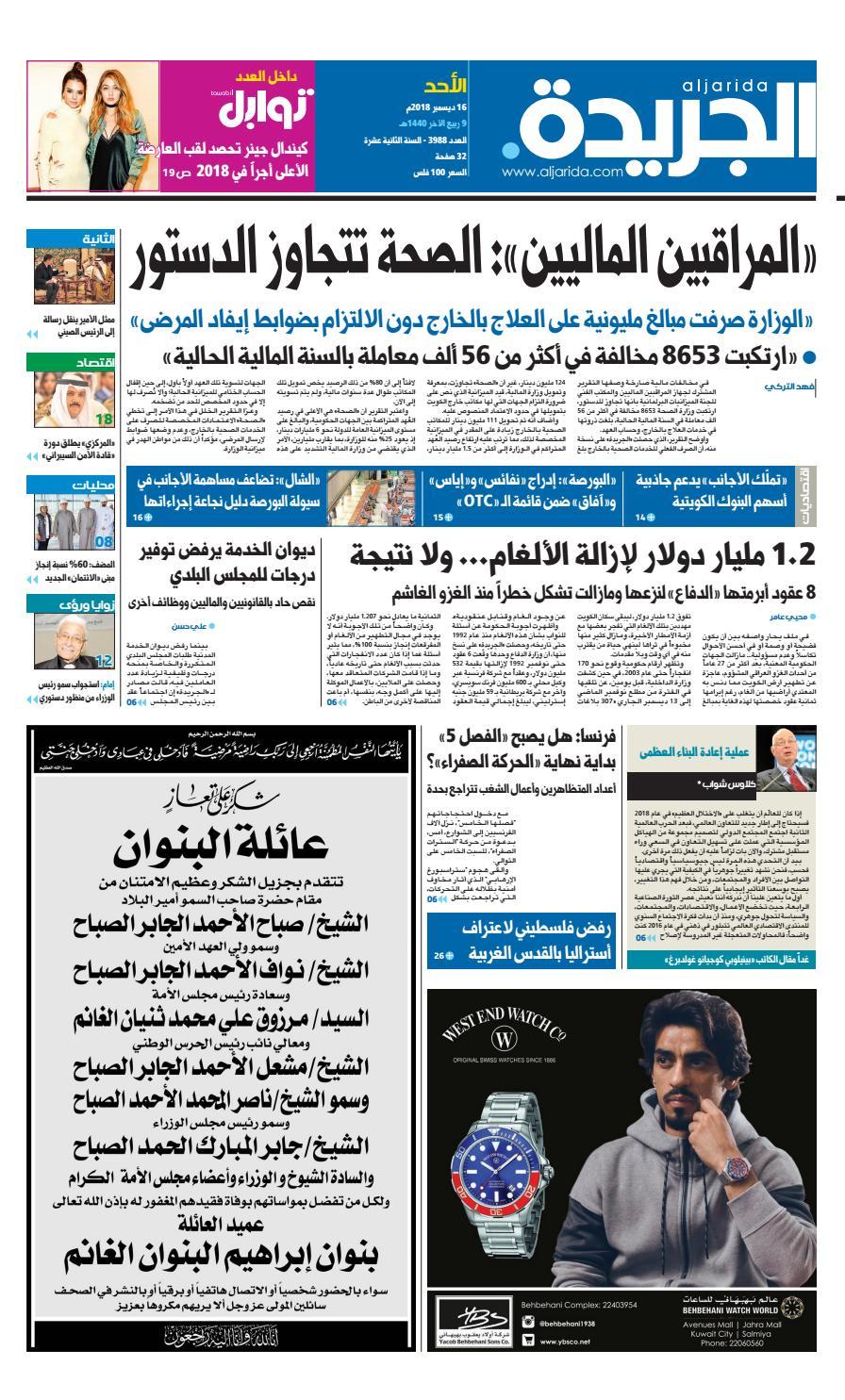 fb194c4ee عدد الجريدة الأحد 16 ديسمبر 2018 by Aljarida Newspaper - issuu