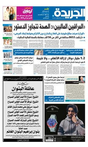 cab89c8e4aa60 عدد الجريدة الأحد 16 ديسمبر 2018 by Aljarida Newspaper - issuu