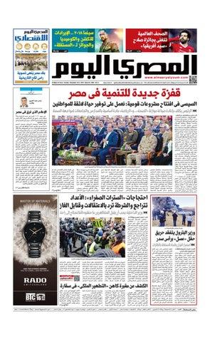 98488cc81ebbb عدد الاحد 16-12-2018 by Al Masry Media Corp - issuu