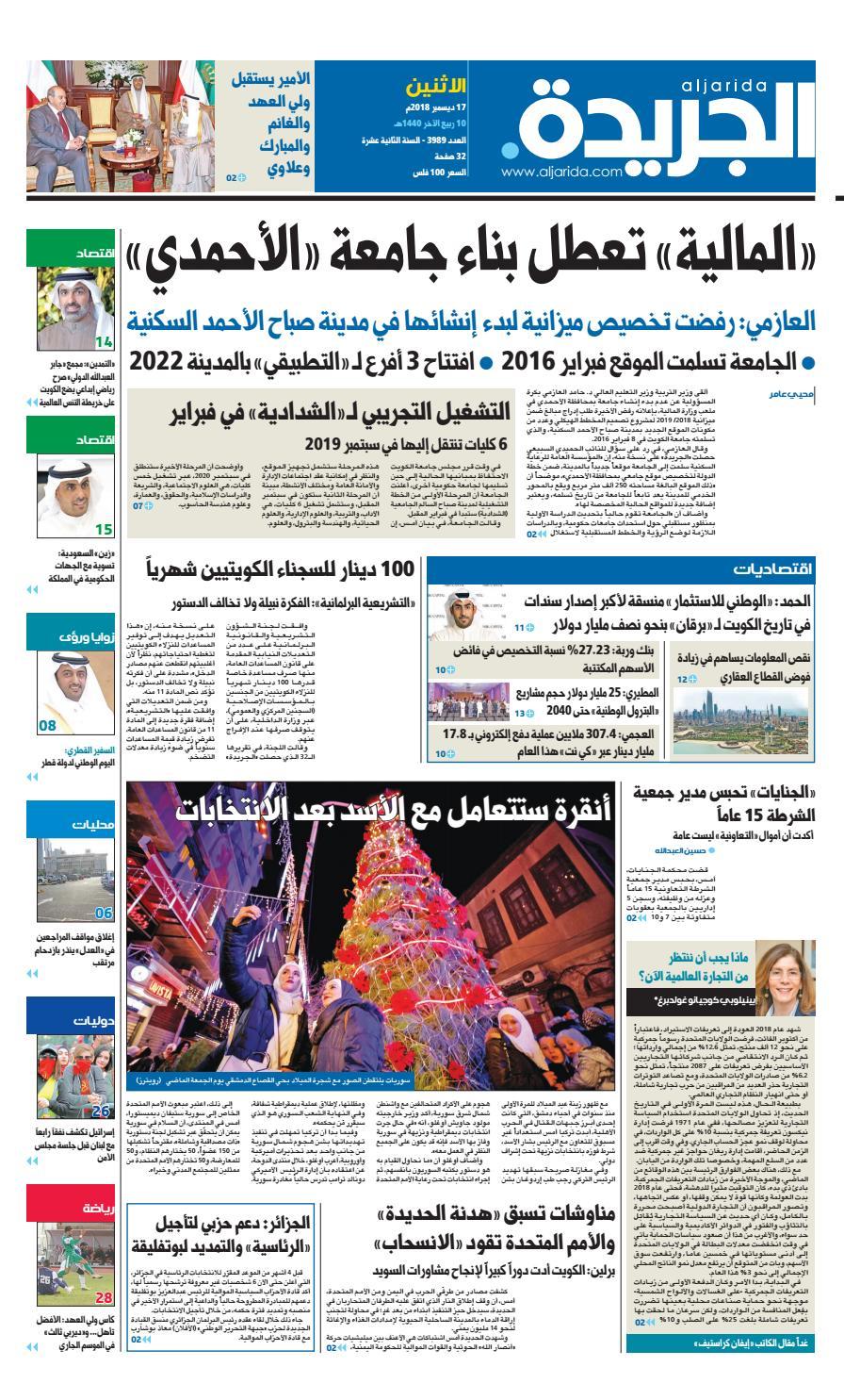 d84e62e0363bd عدد الجريدة الأثنين 17 ديسمبر 2018 by Aljarida Newspaper - issuu
