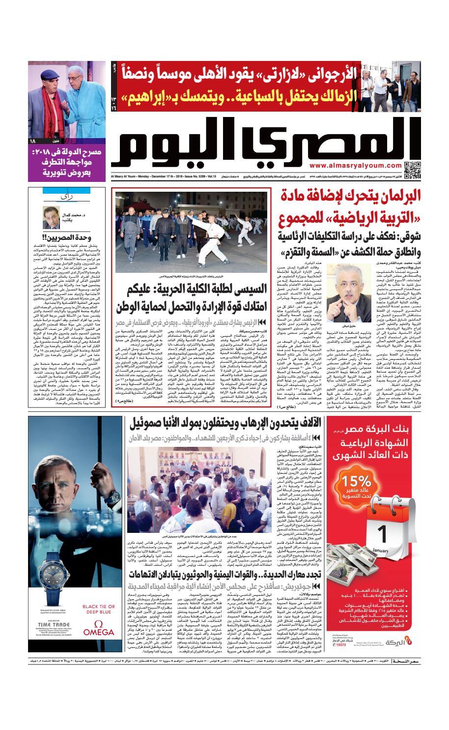 6e193b20bad35 عدد الاثنين 17-12-2018 by Al Masry Media Corp - issuu