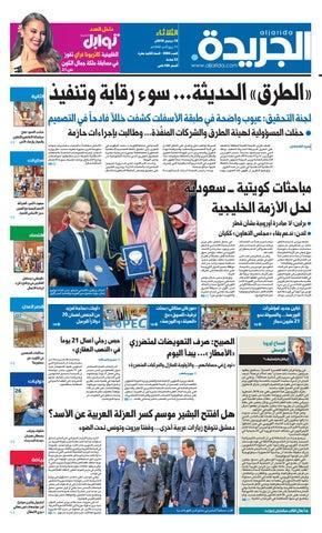 f13ee3a90 عدد الجريدة الثلاثاء 18 ديسمبر 2018 by Aljarida Newspaper - issuu