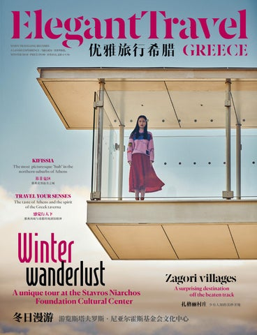 GB Magazine - Winter 2017-2018 by Hotel Grande Bretagne c458f401f27