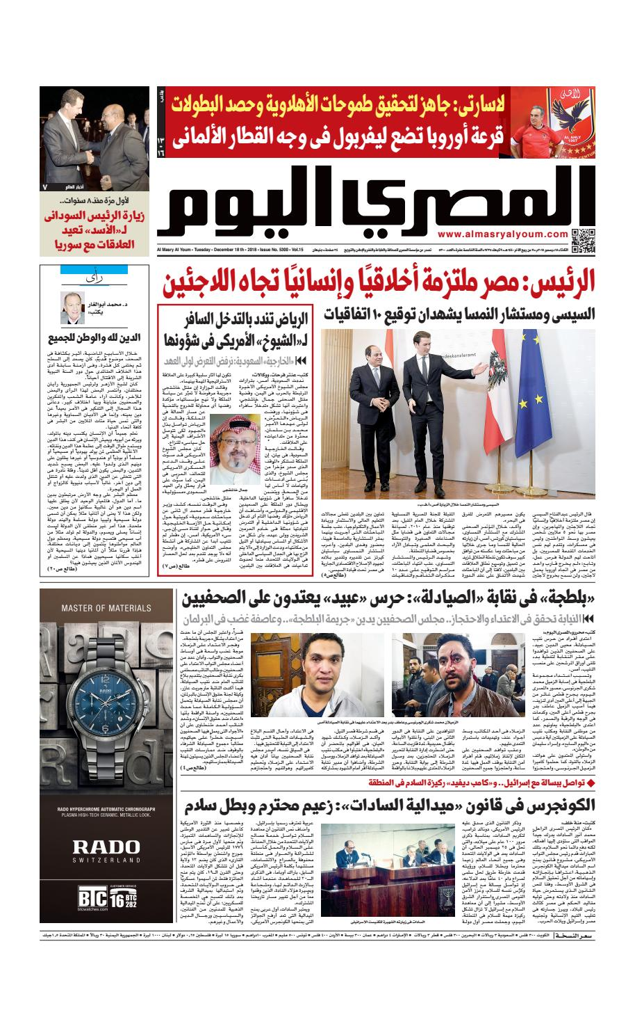 b654b7bc2 عدد الثلاثاء 18-12-2018 by Al Masry Media Corp - issuu