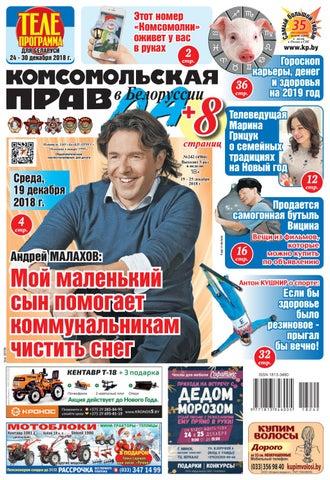 628e71e67cf Комсомольская правда 18.12.2018 by Ва-Банкъ - issuu