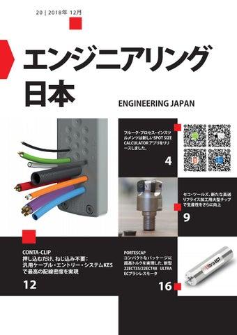 Engineering Japan 20