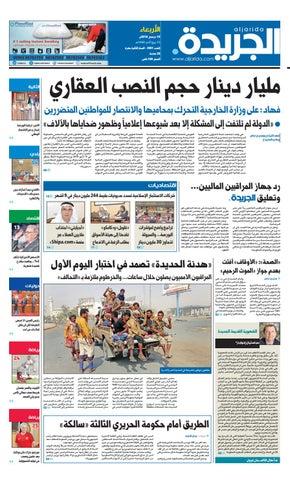 c6759d656 عدد الجريدة الأربعاء 19 ديسمبر 2018 by Aljarida Newspaper - issuu