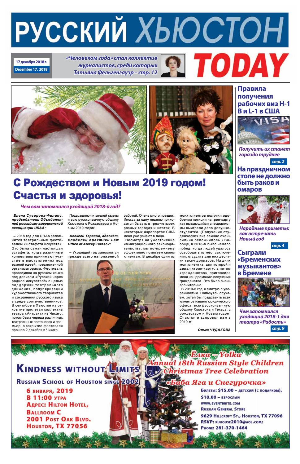 1a5271ac2bc21 Russian Houston Today - December 17, 2018 by Русский Хьюстон Today - issuu