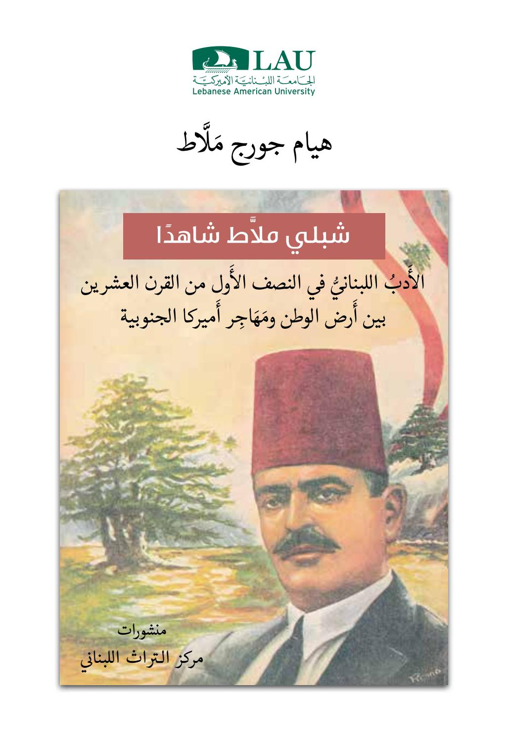 f165262dce855 شبلي ملاَّط شاهدًا   Chebli Mallat as a witness by Center for Lebanese  Heritage - issuu
