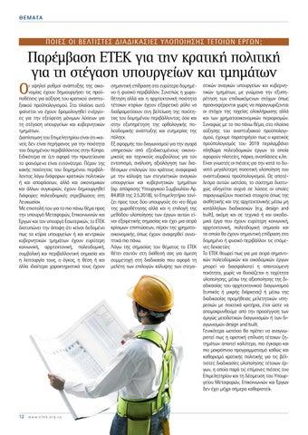 Page 12 of Παρέμβαση ΕΤΕΚ για την κρατική πολιτική για τη στέγαση υπουργείων και τμημάτων