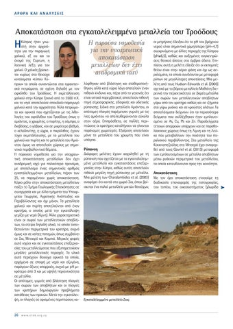 Page 26 of Αποκατάσταση στα εγκαταλελειμμένα μεταλλεία του Τροόδους