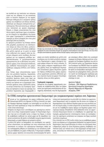 Page 27 of Αποκατάσταση στα εγκαταλελειμμένα μεταλλεία του Τροόδους