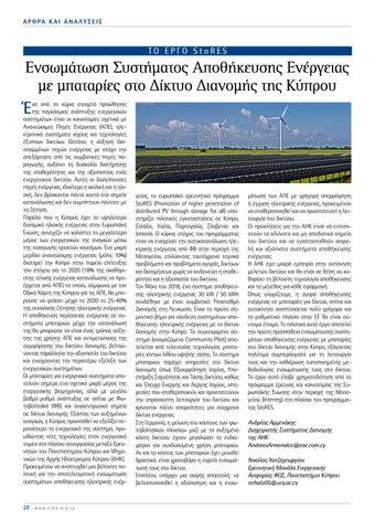 Page 28 of Ενσωμάτωση Συστήματος Αποθήκευσης Ενέργειας με μπαταρίες στο Δίκτυο Διανομής της Κύπρου