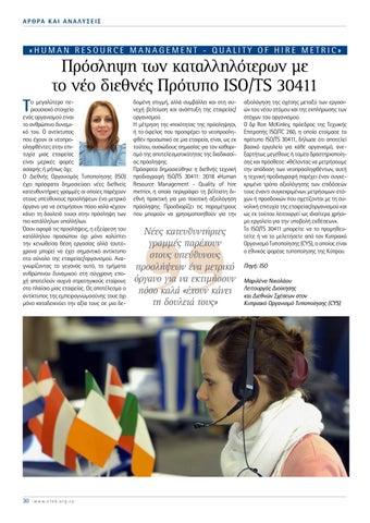Page 30 of Πρόσληψη των καταλληλότερων με το νέο διεθνές Πρότυπο ISO/TS 30411