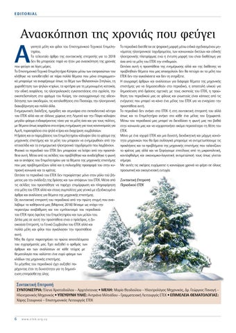 Page 6 of Άρθρο της Συντακτικής Επιτροπής ΕΤΕΚ