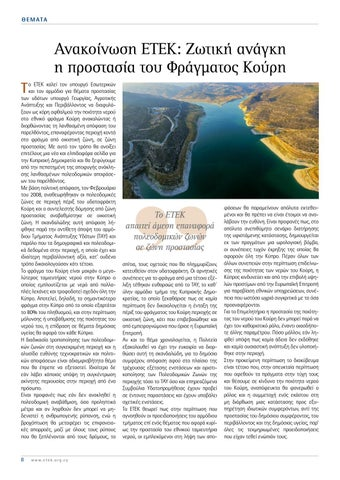 Page 8 of Προστασία του Φράγματος Κούρη