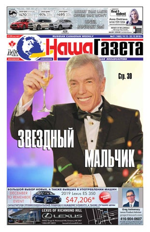 Nasha gazeta 1083 by Nasha Gazeta - issuu