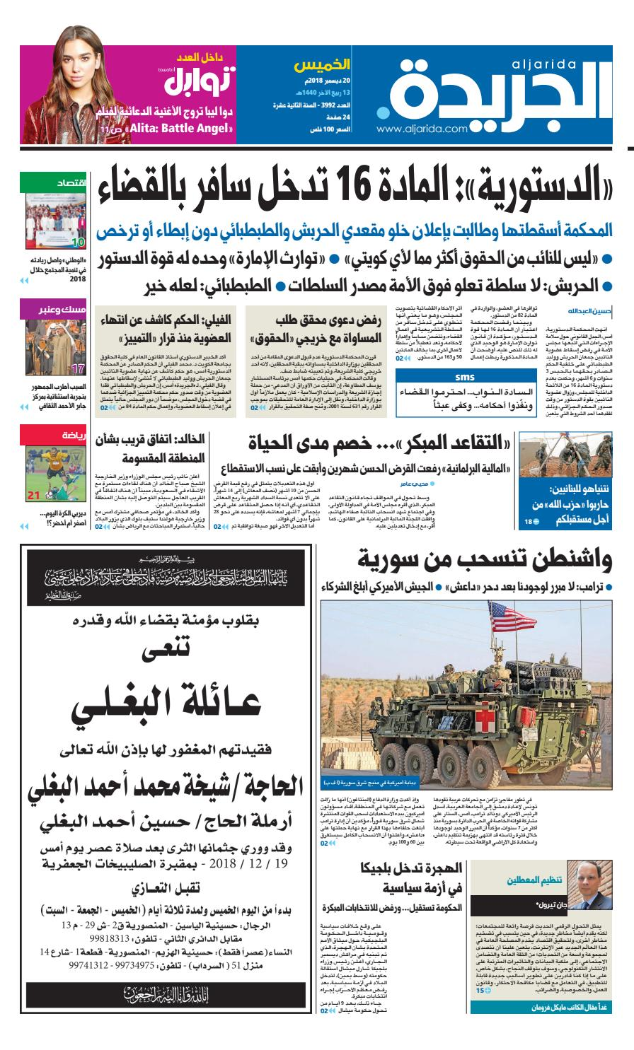 1a967d24f عدد الجريدة الخميس 20 ديسمبر 2018 by Aljarida Newspaper - issuu