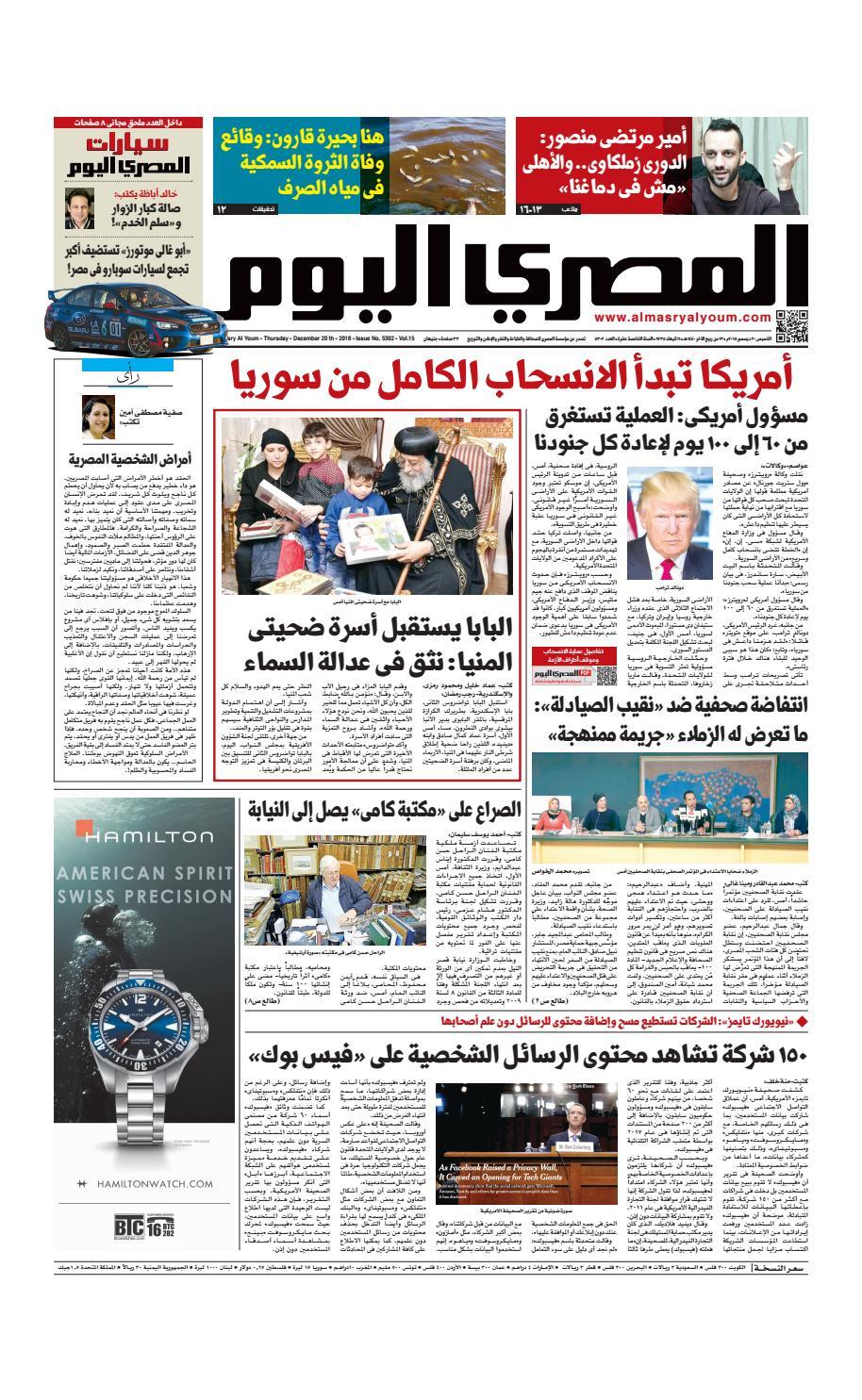 1b75bae85 عدد الخميس 20/12/2018 by Al Masry Media Corp - issuu