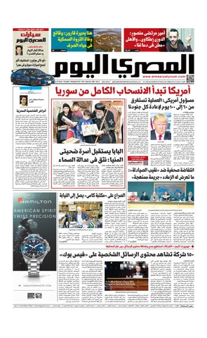 2c0bb0324 عدد الخميس 20/12/2018 by Al Masry Media Corp - issuu