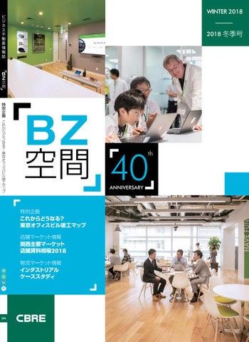 453b1a76583 BZ Kukan - Winter 2018 by CBRE Japan - issuu