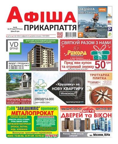 7a519db49aada0 Афіша Прикарпаття № 49 by Olya Olya - issuu