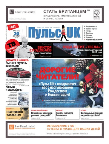 Pulse UK, N 48 (635). 20 декабря 2018 by Pulse UK newspaper - issuu 5f6b8a34d91