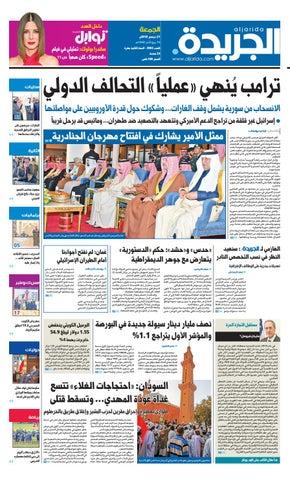 a92ef8ee3 عدد الجريدة الجمعة 21 ديسمبر 2018 by Aljarida Newspaper - issuu