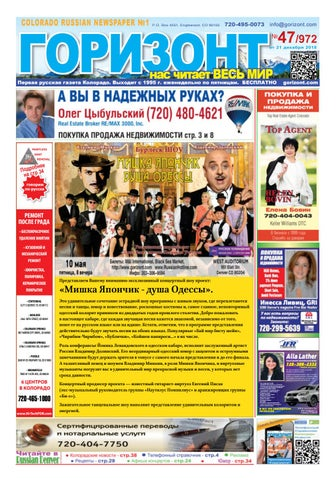 0d1bee2136ac Горизонт 47 972 by Gorizont Russian Newspaper - issuu