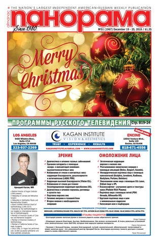 Panorama 51, December 2018 by KMNB Inc. - issuu 8799a67a26a