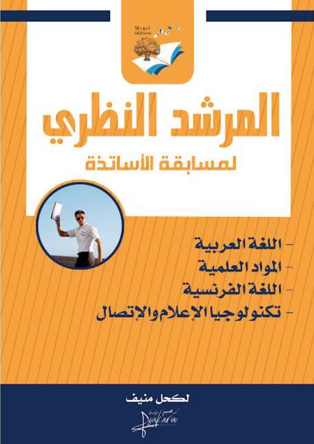 dbbbe8e1ee36a كـتـاب الـمـرشـد الـنـظـري لاختبارات الاساتذة by عمر أبوالخير - issuu