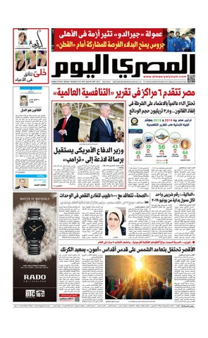 a3be02877 عدد السبت 22-12-2018 by Al Masry Media Corp - issuu
