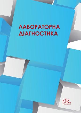 Кінологія. Збірник навчальних матеріалів на допомогу керівникам гуртків by  НЕНЦ - issuu 0a8d2a732bb9a