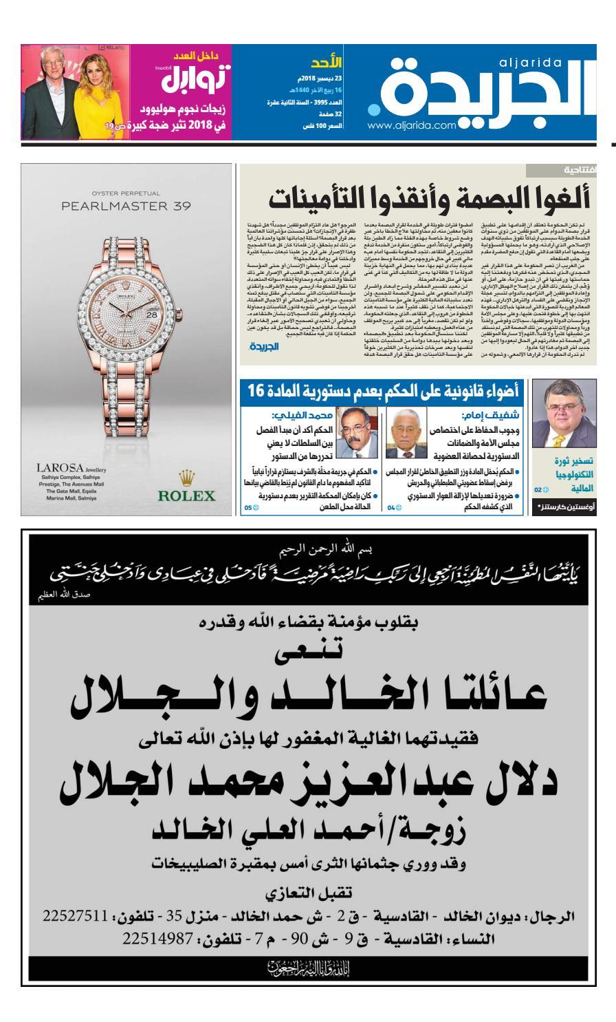 e89feb768 عدد الجريدة الأحد 23 ديسمبر 2018 by Aljarida Newspaper - issuu