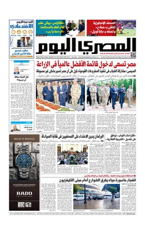 c8cc7b65ef86a عدد الاحد 16-12-2018 by Al Masry Media Corp - issuu