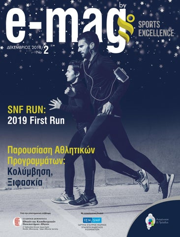 Sports Excellence E-mag #2
