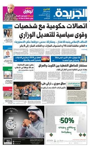 a4a3cd737 عدد الجريدة الأثنين 24 ديسمبر 2018 by Aljarida Newspaper - issuu