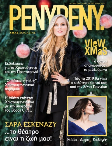 dc1049dae9d Το 3ο έντυπο Τεύχος του PENYPENY.GR ! XMAS 2k18 by penypeny - issuu