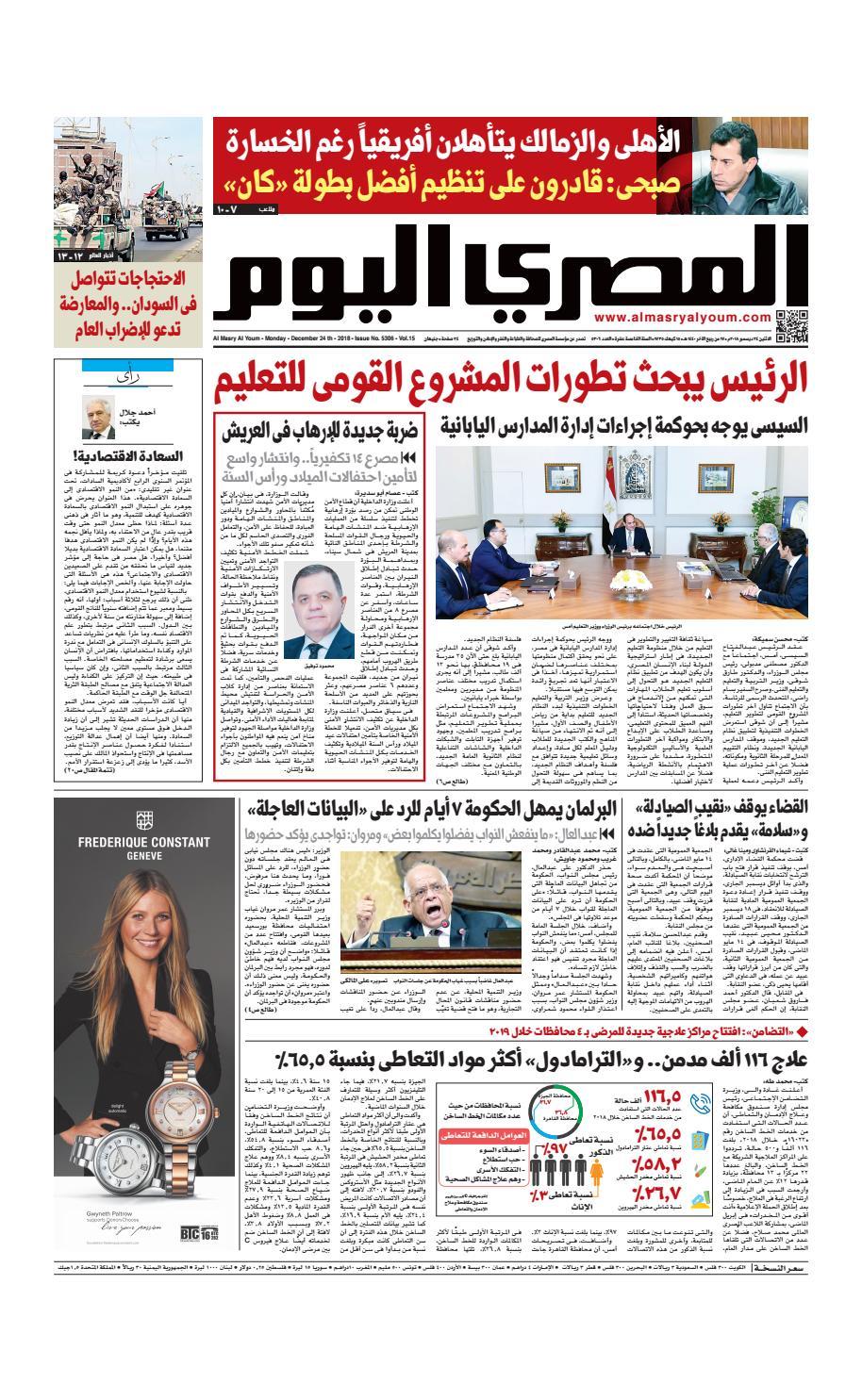 7521d12ec عدد الاثنين 24-12-2018 by Al Masry Media Corp - issuu