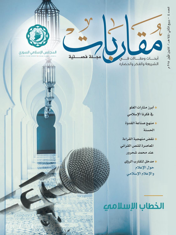 كتاب المباح في جهاد النكاح pdf