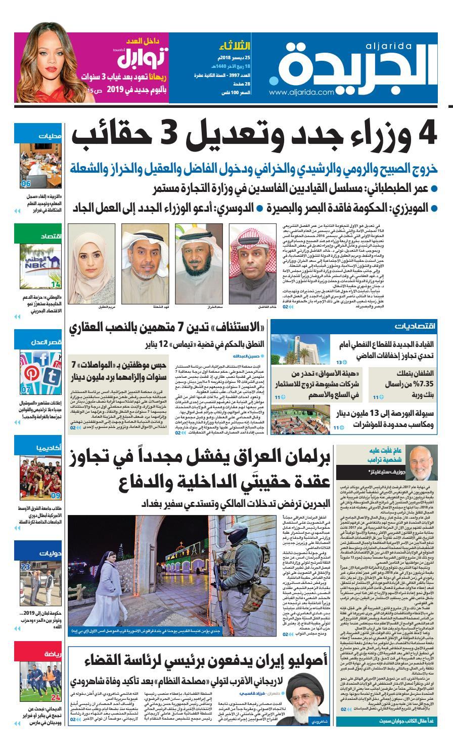25829401ca22a عدد الجريدة الثلاثاء 25 ديسمبر 2018 by Aljarida Newspaper - issuu