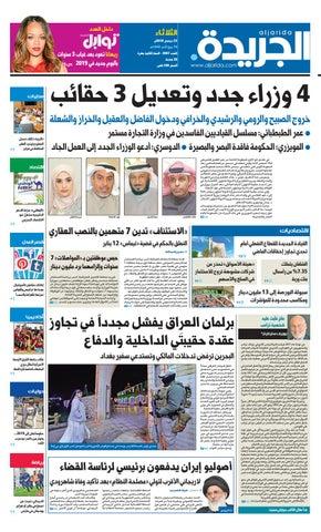 38ee02625bbb5 عدد الجريدة الثلاثاء 25 ديسمبر 2018 by Aljarida Newspaper - issuu