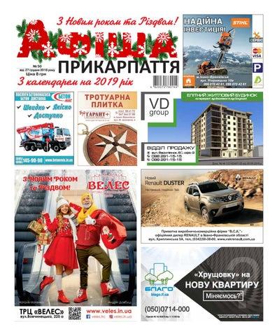 220b17718ae761 Афіша Парикарпаття № 50 by Olya Olya - issuu