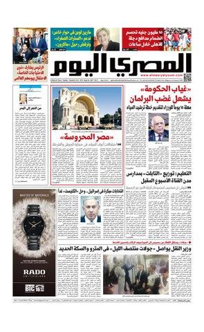 03291a1864b91 عدد الثلاثاء 25-12-2018 by Al Masry Media Corp - issuu