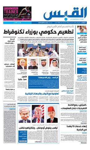 a7d234d628a7d القبس عدد الأحد 9 ديسمبر 2018 by AlQabas - issuu
