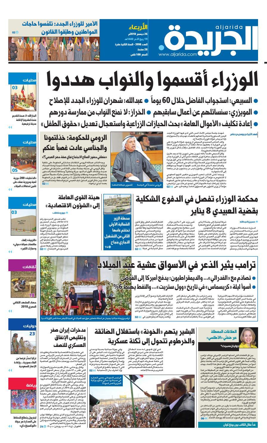 2baa7964d عدد الجريدة الأربعاء 26 ديسمبر 2018 by Aljarida Newspaper - issuu