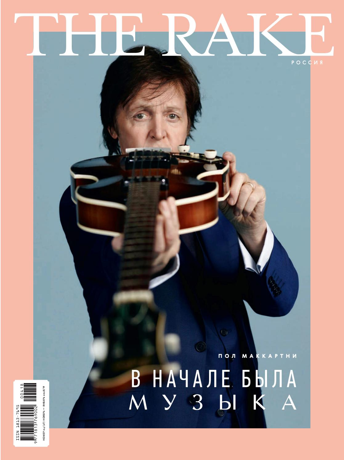 The Rake magazine Russian edition 27 issue by The Rake - issuu ce368e6a9db
